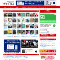 沖縄のブログサービス