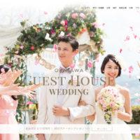 エリスリーナ西原ヒルズガーデン|沖縄の結婚式場