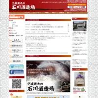 沖縄伝統の酒 泡盛蔵元の石川酒造場(蔵元直営ショップ)