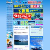 沖縄 慶良間(ケラマ) 阿嘉島でのダイビングなら「ダイブ ゴビーズ」| DIVE gobies