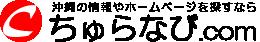 沖縄情報Webサイト!「ちゅらなび.com」