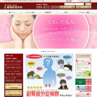 沖縄の新垣形成外科は形成・美容外科治療であなたの健康と美容をサポートします