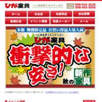 ひが家具│沖縄の家具・インテリア