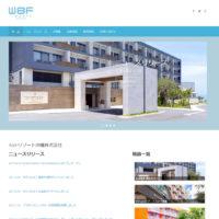 WBFリゾート沖縄株式会社 | Just another WordPress site