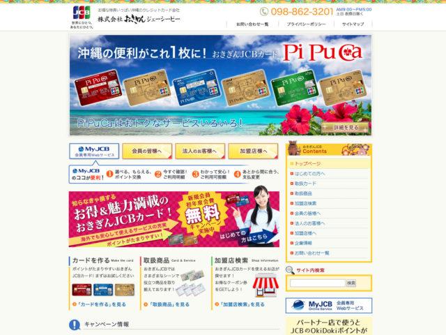 お得な特典いっぱい沖縄のクレジットカード会社 株式会社おきぎんジェーシービー(JCB)