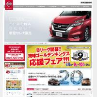 沖縄 新車のことなら、琉球日産自動車株式会社