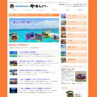 沖縄であそぶ