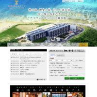 ホテル・旅館