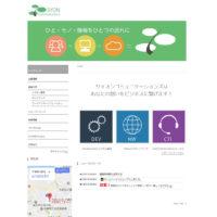 サイオンコミュニケーションズ株式会社Webサイト