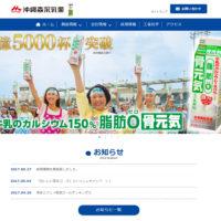 沖縄森永乳業株式会社