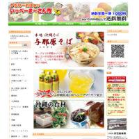 与那原そば(沖縄そば)や沖縄の特産品(野菜・フルーツ・健康食品)が勢ぞろい ! ! うちなーおばあのいっぺーまーさん市