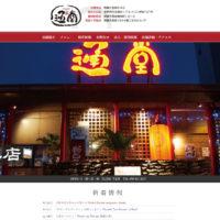琉球新麺 通堂 | 有限会社 オフィスりょう次