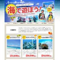 沖縄・久米島,はての浜でのシュノーケルやダイビングはアイランドエキスパート久米島