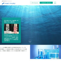沖縄海洋深層水配合-化粧品OEMのポイントピュール