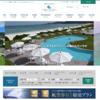 イーフビーチ直結リゾート 久米島イーフビーチホテル 公式