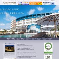 【公式】サイプレスリゾート久米島ホームページ