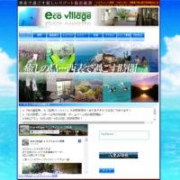 西表島 ホテル 宿泊施設 エコヴィレッジ ダイビング ツアー 観光