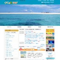 一般社団法人久米島町観光協会公式ホームページ