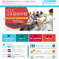 ICLC 国際言語文化センター 附属日本語学校 | 沖縄県から世界へ 国際人への第一歩!