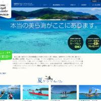 沖縄を体験する