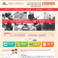 琉球大学キャリア教育センター|TOPページ