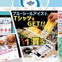 沖縄のブルーシールアイスクリーム|公式サイト