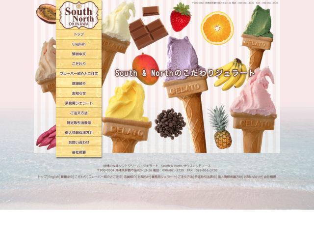 沖縄の牧場ソフトクリーム・ジェラート South & north サウスアンドノース |トップページ・アイスクリーム