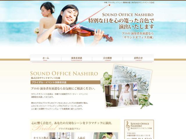 沖縄 音楽教室・ピアノ教室 【サウンドオフィス名城】