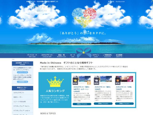 沖縄のギフト・引き出物の通販なら琉球ギフト