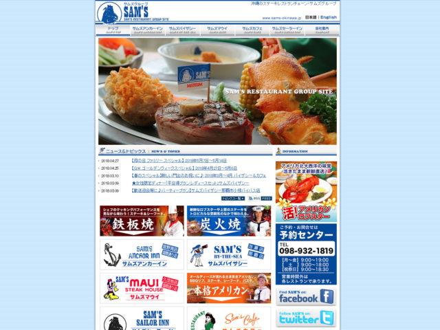 沖縄 ステーキレストランチェーン|サムズグループ