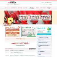 トップページ|沖縄の損害保険会社 大同火災
