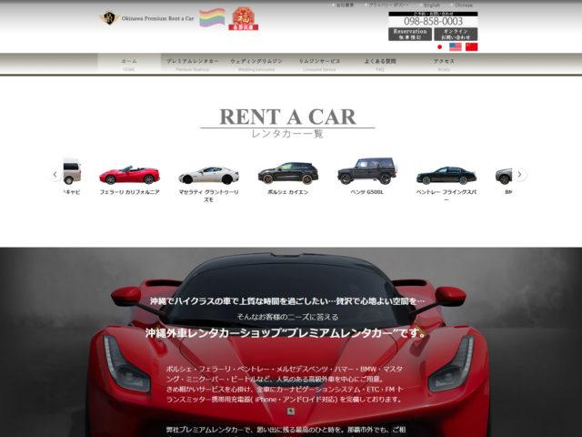 沖縄レンタカー最安値 外車レンタカー専門 沖縄プレミアムレンタカー