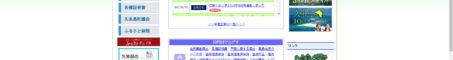 トップページ-久米島町役場ホームページ