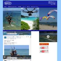 沖縄の空撮はBlueSky