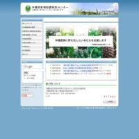 沖縄農業会議 沖縄県新規就農相談センター