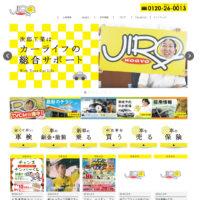 ホリデー車検の次郎工業・沖縄県 | 新車 | 販売 | 買取 | 修理