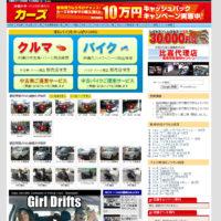 沖縄の中古車情報・中古車検索 | カーズ.com