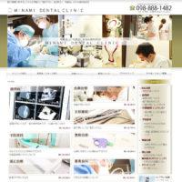 医療法人明歯会みなみ歯科医院|虫歯治療・歯周病・インプラント|沖縄県南風原町