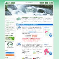 合資会社共栄環境|沖縄県那覇市の一般廃棄物・産業廃棄物・不要品・粗大ごみの回収とリサイクル