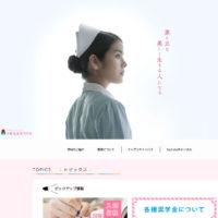 学校法人おもと会 沖縄看護専門学校