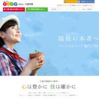 沖縄で介護福祉士・保育士を目指すなら、大庭学園「沖縄福祉保育専門学校」「ソーシャルワーク専門学校」