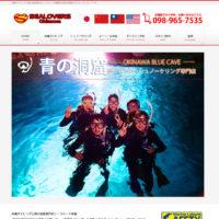 沖縄ダイビングと青の洞窟専門店シーラバーズ沖縄