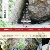 琉球王国最高の聖地 世界文化遺産「斎場御嶽」