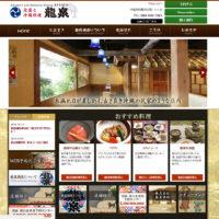 琉球料理・沖縄料理