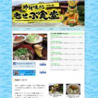 おいしい沖縄そば・タコライス、沖縄料理はいかが?沖縄美ら海(ちゅらうみ)水族館近く。本部町の沖縄味処もとぶ食堂