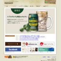 沖縄の地酒 ハブ酒と地ビールの通販|南都酒造所