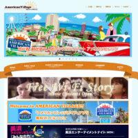 美浜タウンリゾート アメリカンビレッジ AMERICAN VILLAGE