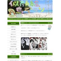 沖縄似顔絵島ぞうりアート専門店フットスタンプ