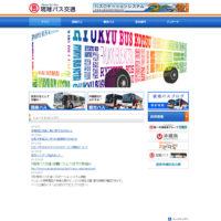 バス・モノレール
