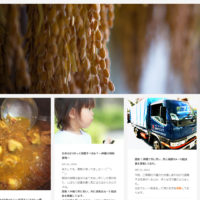 沖縄でお米等食材の仕入れ・卸売|三つ星マイスターお米のとけし
